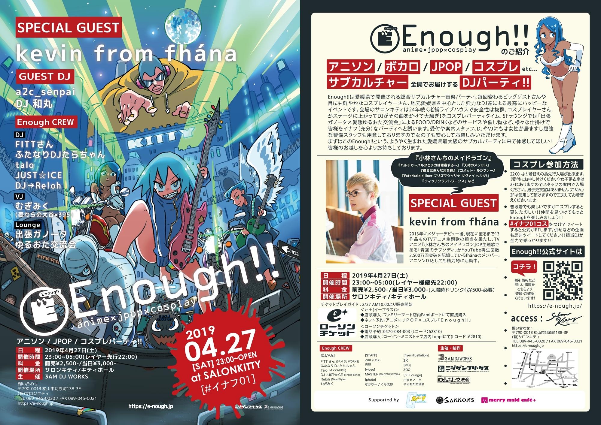 19_04_27_Enough