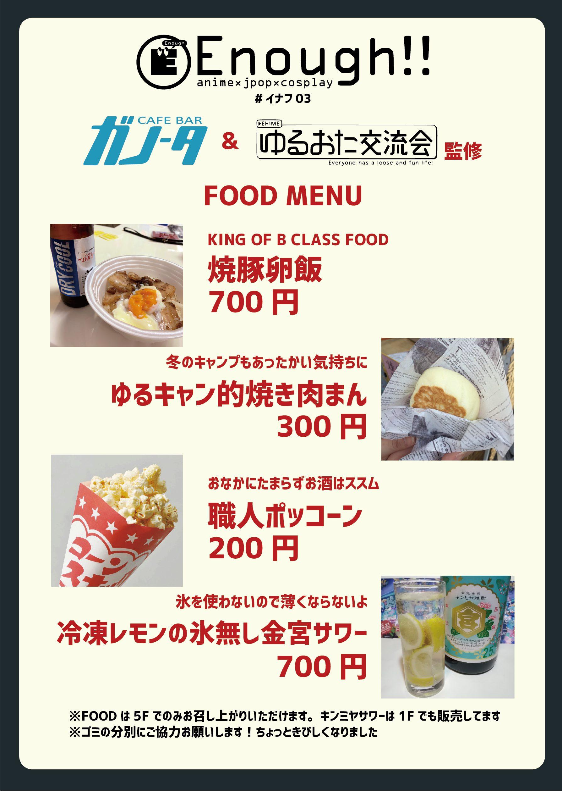 イナフFOODメニュー-01